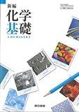新編化学基礎 [化基302]東京書籍
