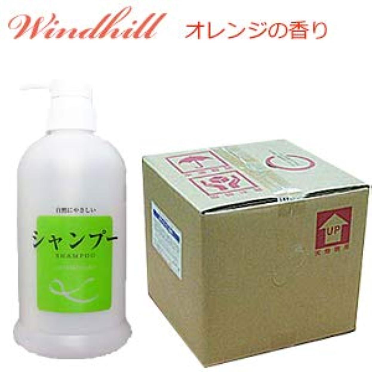 カニ全部関係ないWindhill 植物性 業務用 シャンプー オレンジの香り 20L(1セット20L入)