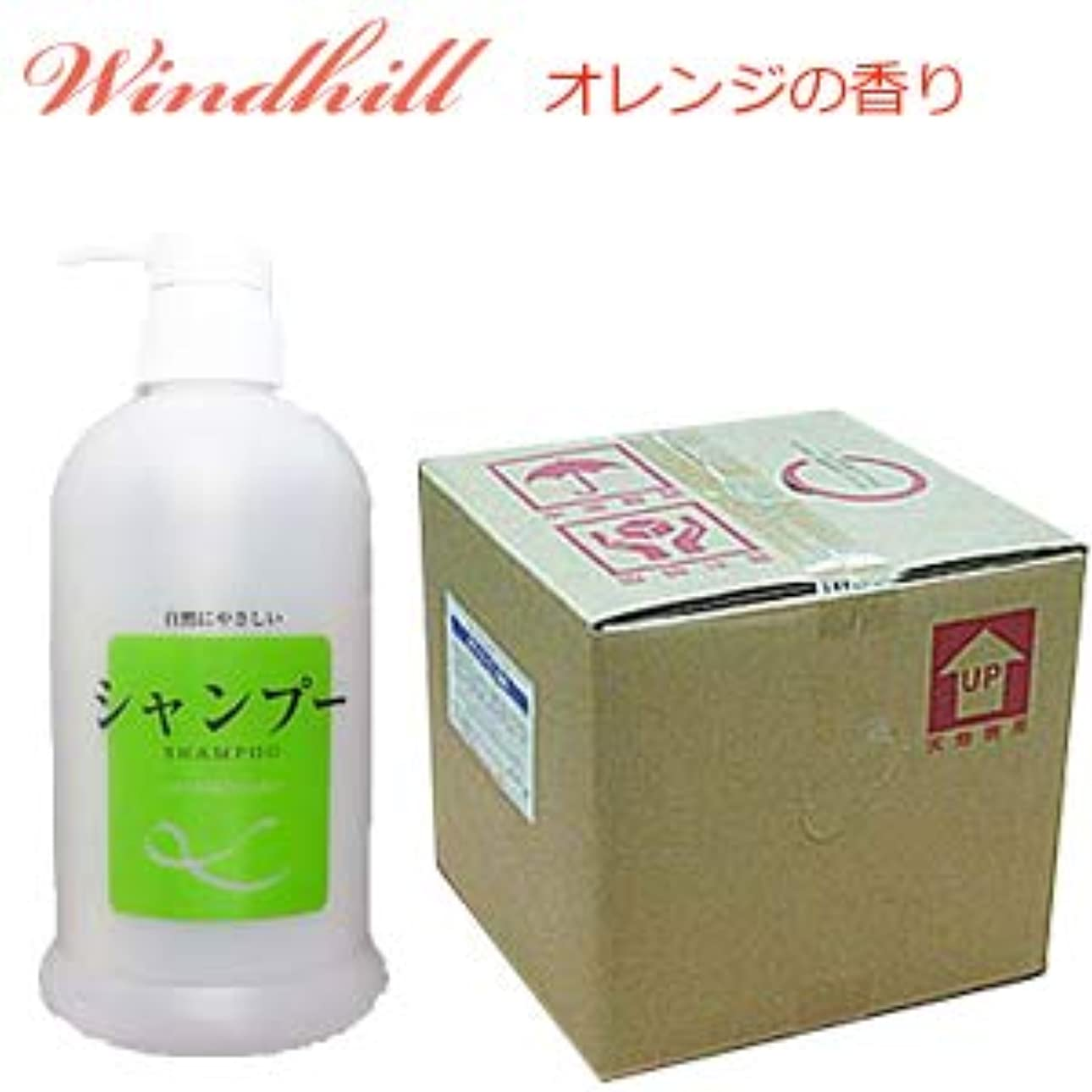 打たれたトラックカプラーリファインWindhill 植物性 業務用 シャンプー オレンジの香り 20L(1セット20L入)