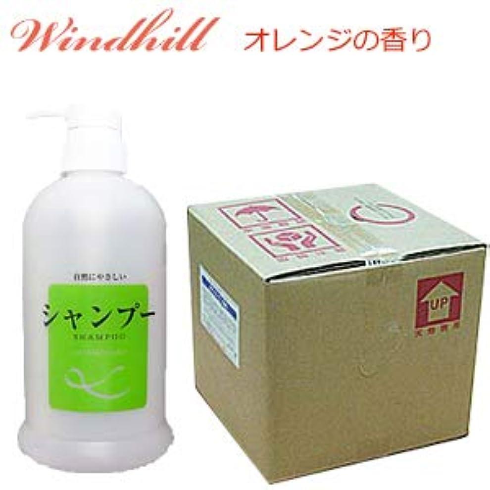 才能予見するリテラシーWindhill 植物性 業務用 シャンプー オレンジの香り 20L(1セット20L入)