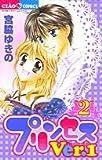プリンセスver.1 2 (フラワーコミックス)