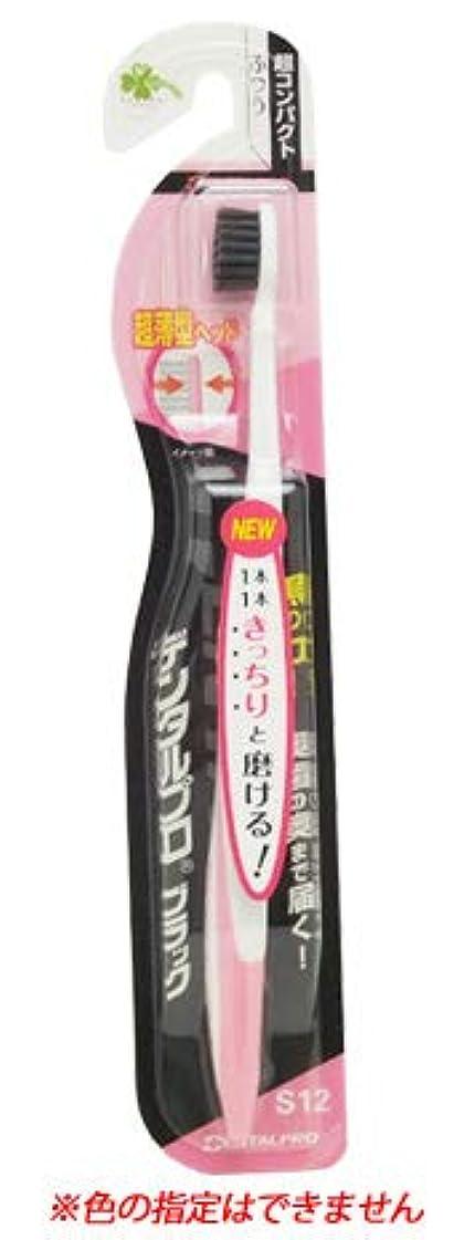 顕著なぜ数字くらしリズム デンタルプロ ブラック 超コンパクト ふつう S12 (1本) 大人用 歯ブラシ