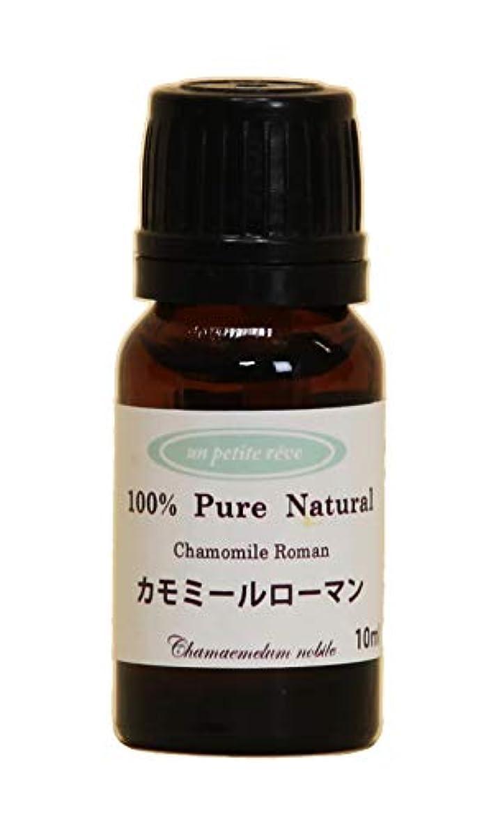 突然拘束する好むカモミールローマン 10ml 100%天然アロマエッセンシャルオイル(精油)