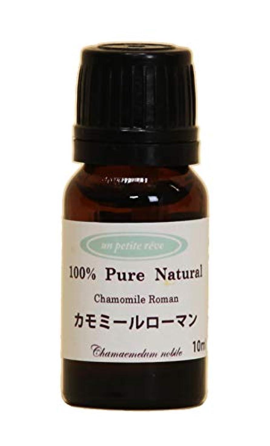 シャッター無許可軌道カモミールローマン 10ml 100%天然アロマエッセンシャルオイル(精油)