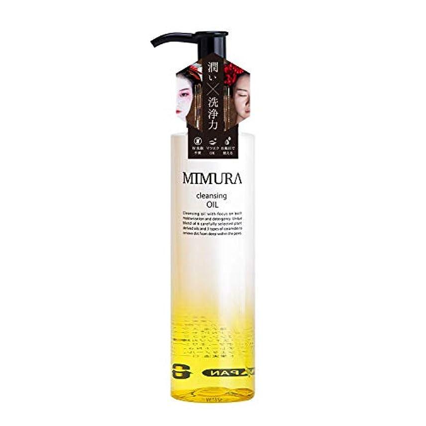 リブ休眠魔術マツエクOK w洗顔不要 お風呂で使える 6つの植物オイル ミムラ クレンジングオイル (メイク落とし 洗顔) 150mL 日本製