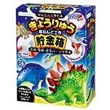 貯金箱 キット 恐竜