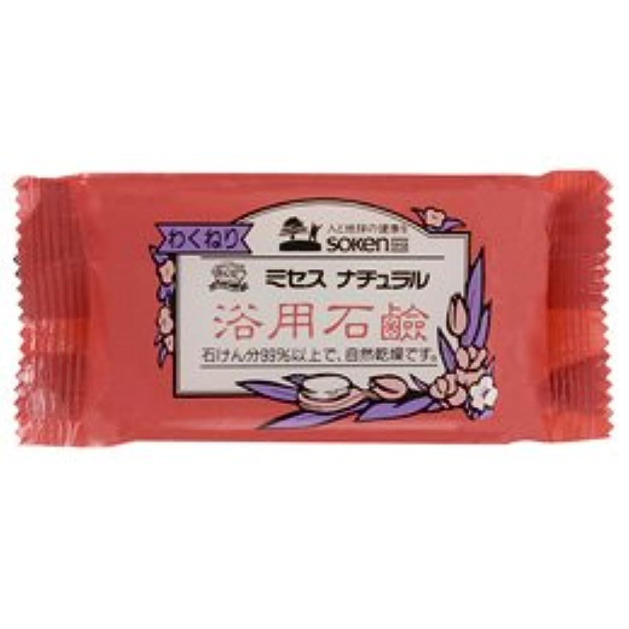 創健社 ミセスナチュラル 浴用石鹸 110g ケース(120個入)