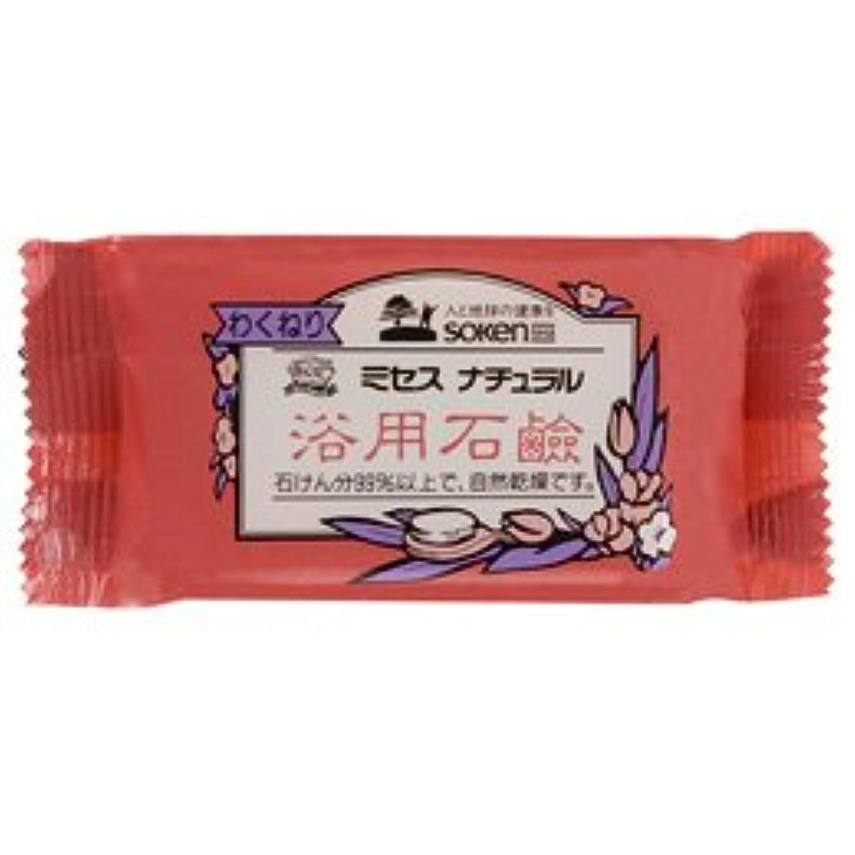 化合物パステルに対応創健社 ミセスナチュラル 浴用石鹸 110g ケース(120個入)