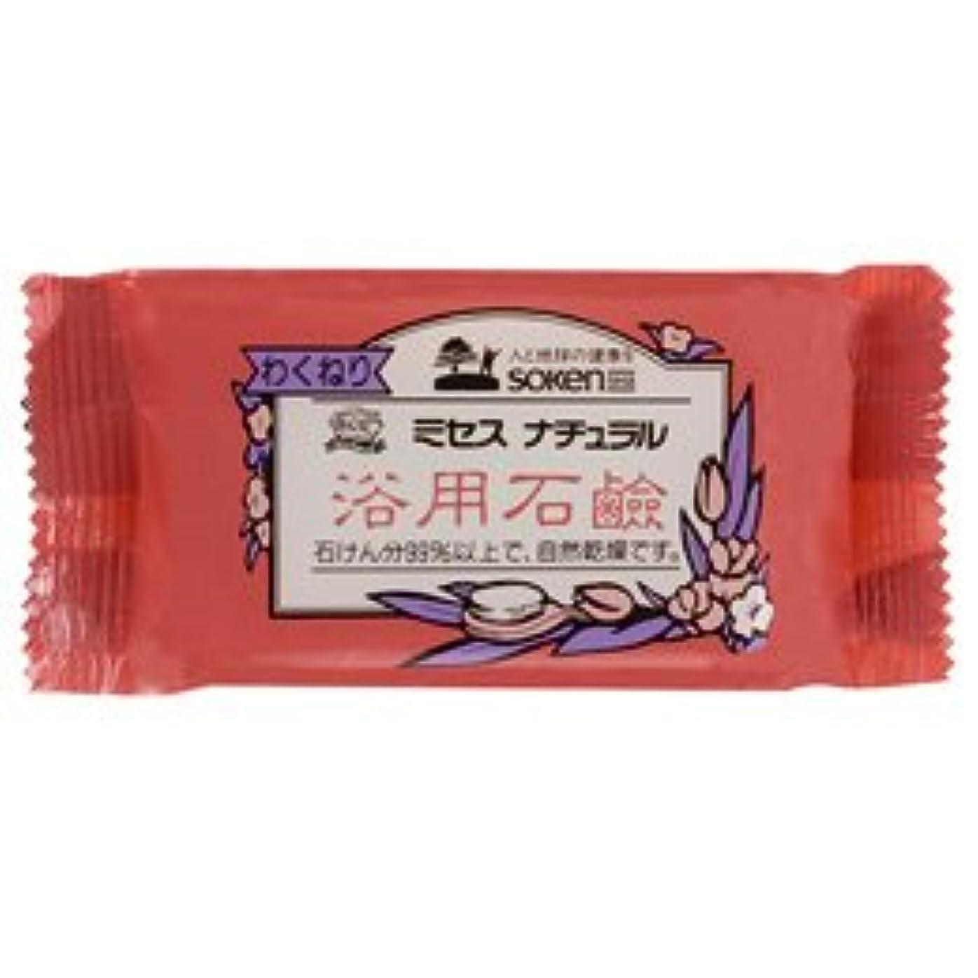 添加満足共感する創健社 ミセスナチュラル 浴用石鹸 110g ケース(120個入)