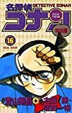 名探偵コナン―特別編 (16) (てんとう虫コミックス)
