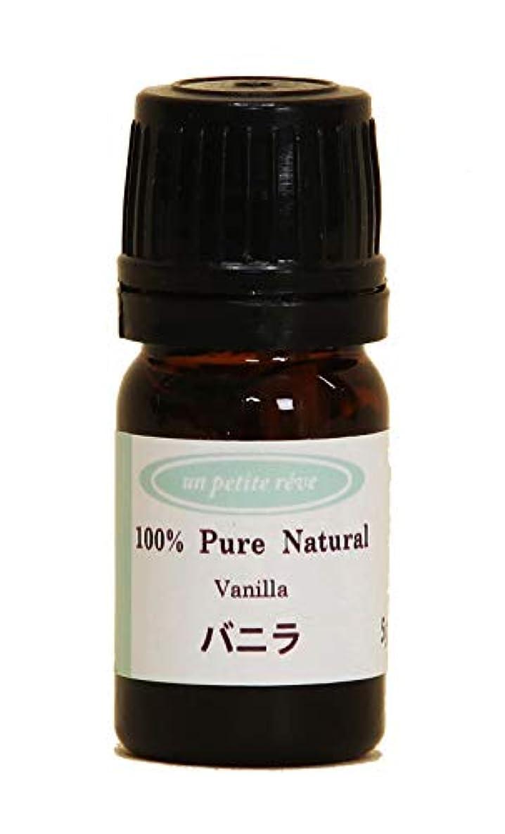 眠っているパワーセル抜本的なバニラ 5g(マドラー付き) 100%天然アロマエッセンシャルオイル(精油)