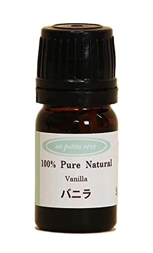 短くする肌休暇バニラ 5g(マドラー付き) 100%天然アロマエッセンシャルオイル(精油)
