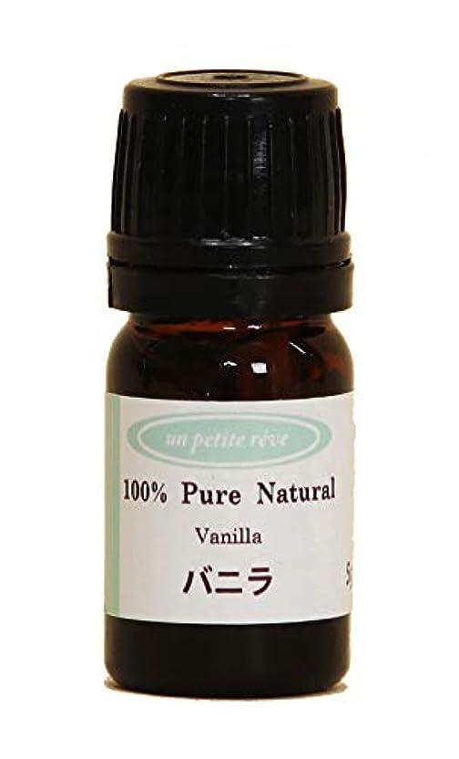 スパン味付け貪欲バニラ 5g(マドラー付き) 100%天然アロマエッセンシャルオイル(精油)