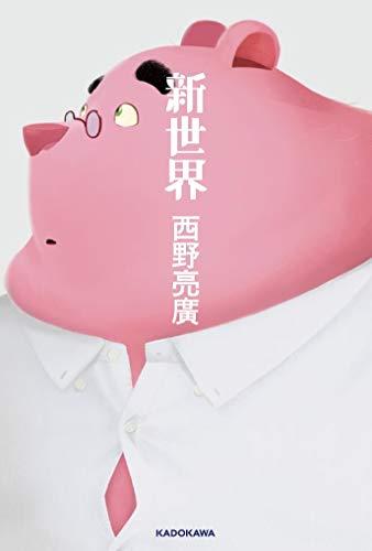 【Amazon.co.jp 限定】新世界(描きおろしポンチョカバー)