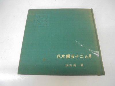 花木園芸十二カ月 (1959年) (実用選書)