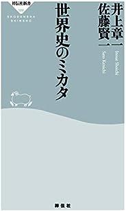 世界史のミカタ (祥伝社新書)