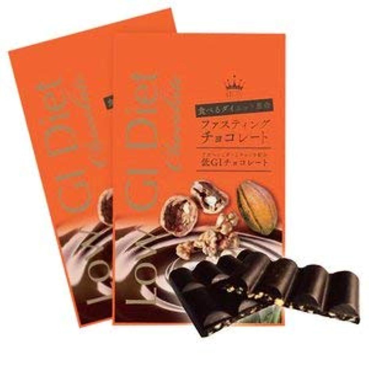 回転する受け入れるパラナ川ファスティングチョコレート 25g×3袋 2個セット