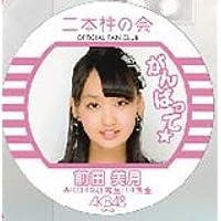 AKB48 公式グッズ 二本柱の会限定 研究生推しがんバッチ 【前田美月】