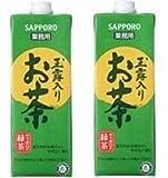サッポロ 玉露入りお茶 業務用パック 1L × 12本 (2ケース)