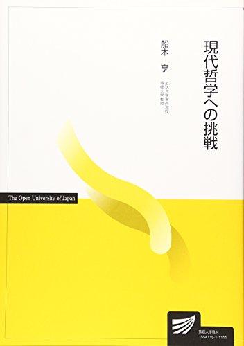 現代哲学への挑戦 (放送大学教材)の詳細を見る