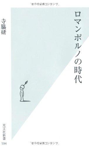 ロマンポルノの時代 (光文社新書)の詳細を見る