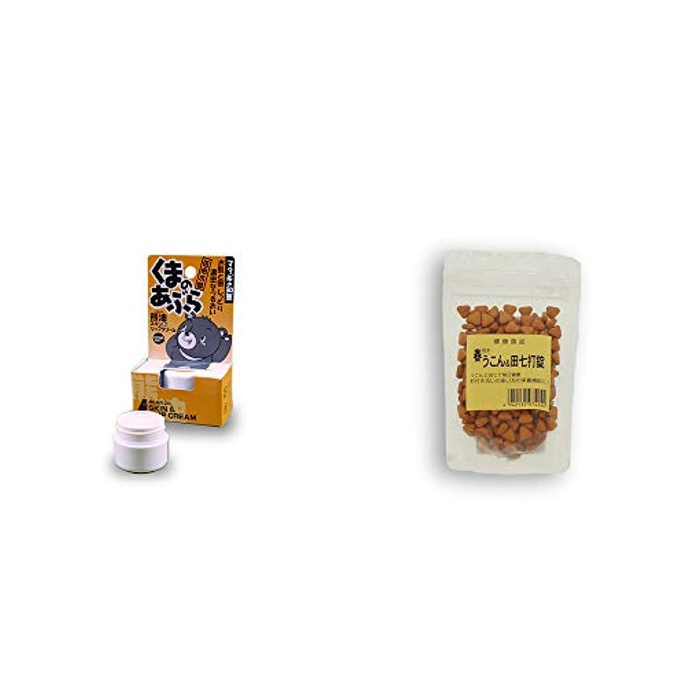 グラス乱用始まり[2点セット] 信州木曽 くまのあぶら 熊油スキン&リップクリーム(9g)?春咲き うこん&田七打錠(70g(250mg×280粒))