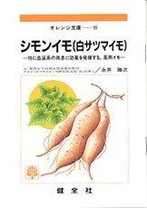 シモンイモ(白サツマイモ)