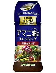 アマニ油ドレッシング 和風たまねぎ【5本セット】日本製粉