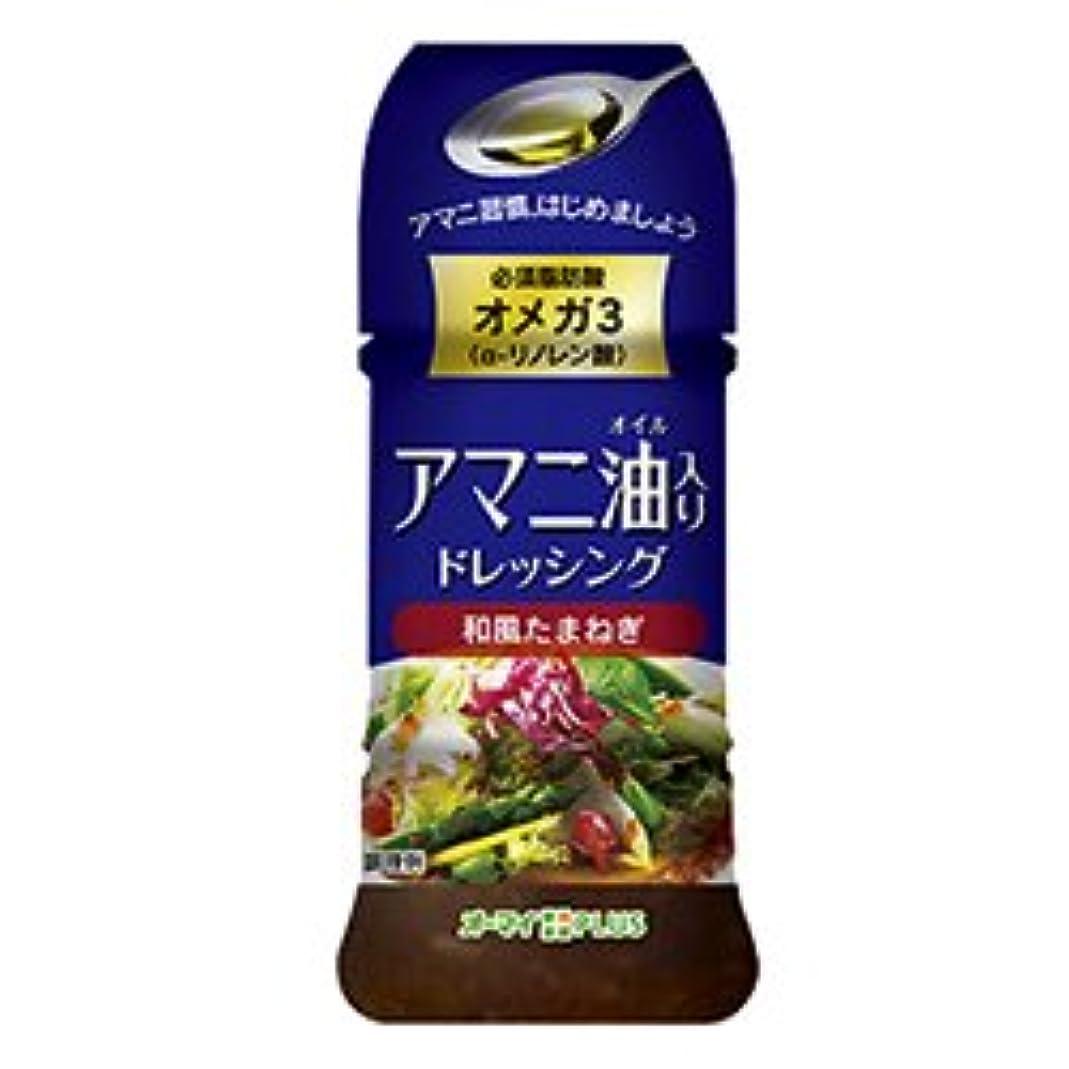 寛解形大きなスケールで見るとアマニ油ドレッシング 和風たまねぎ【5本セット】日本製粉