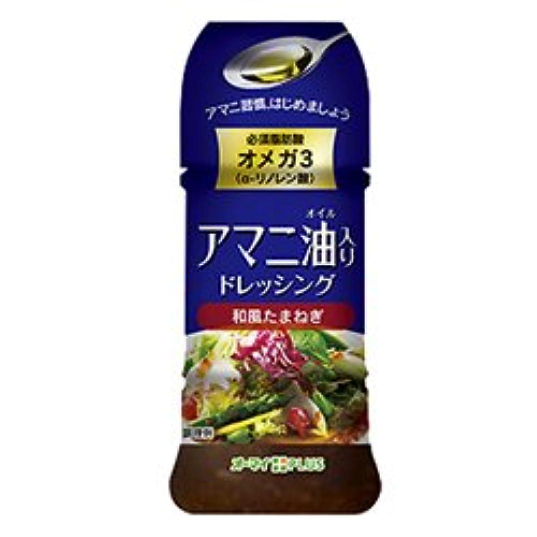 不安怒る提唱するアマニ油ドレッシング 和風たまねぎ【5本セット】日本製粉