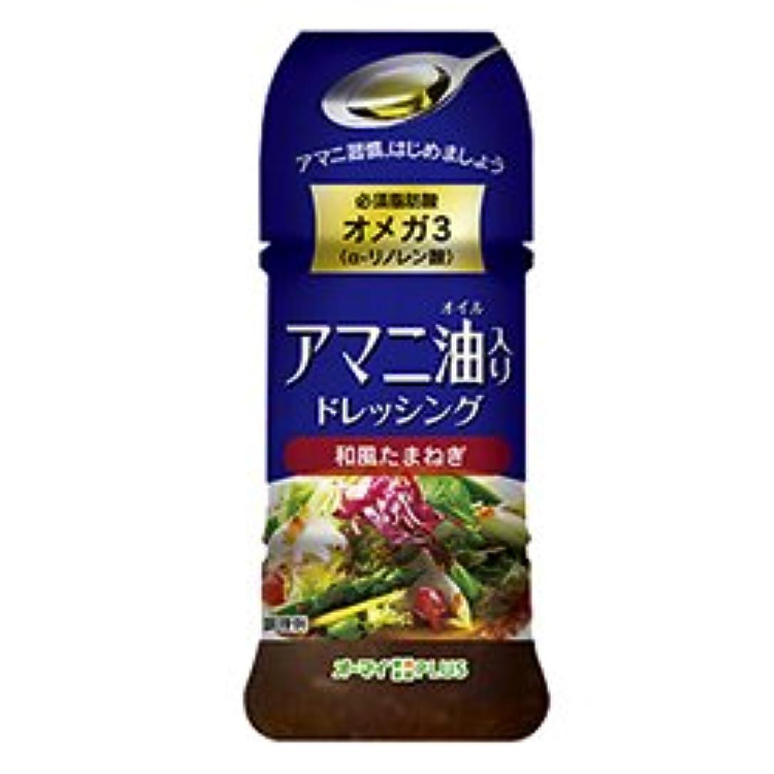 忠誠イソギンチャクスプーンアマニ油ドレッシング 和風たまねぎ【5本セット】日本製粉