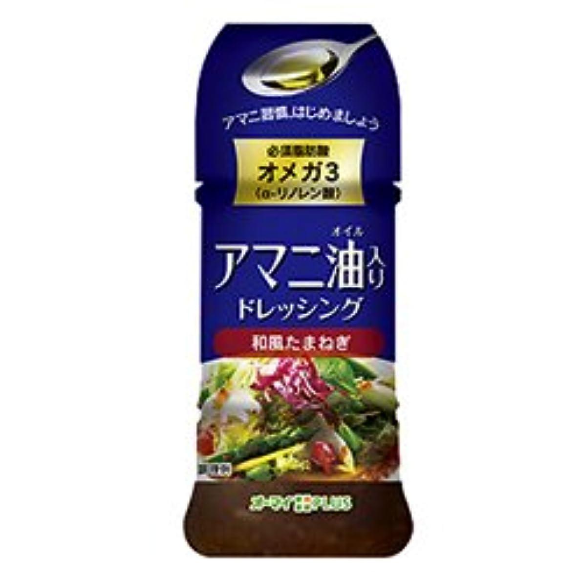 測定軽蔑すべきアマニ油ドレッシング 和風たまねぎ【5本セット】日本製粉