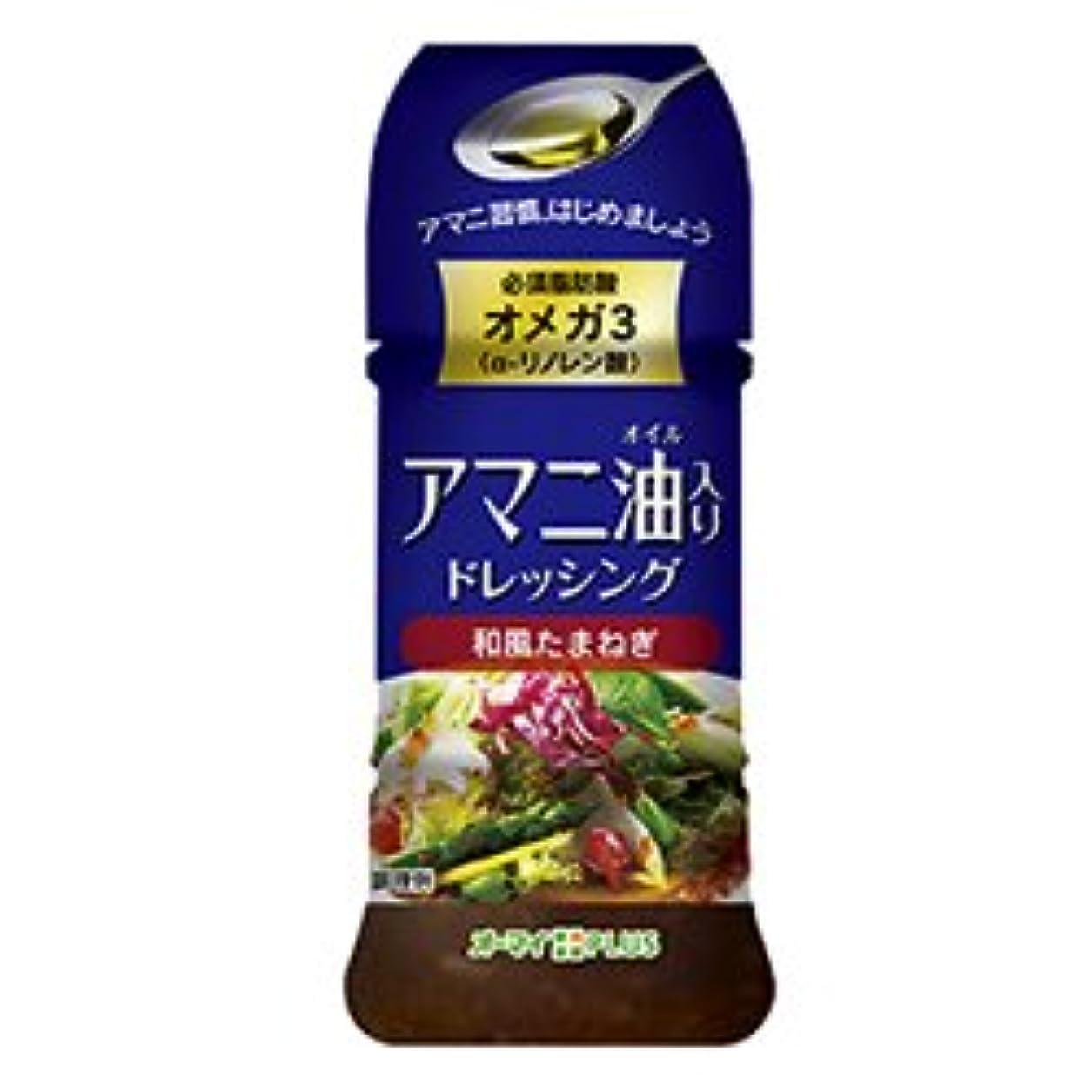 残酷な嫌がらせゆりアマニ油ドレッシング 和風たまねぎ【5本セット】日本製粉