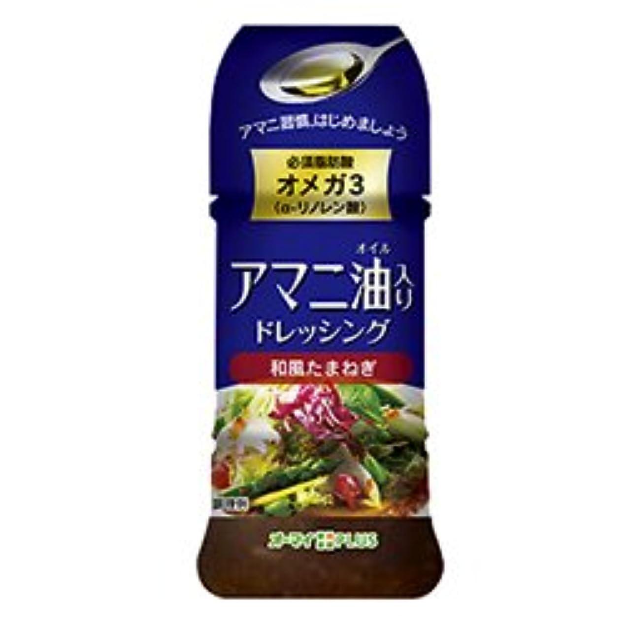 耐えられない残酷な障害アマニ油ドレッシング 和風たまねぎ【5本セット】日本製粉
