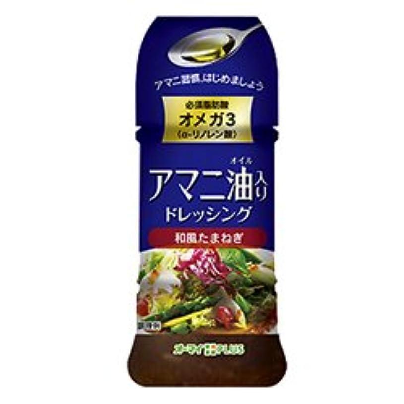 アスリート田舎スペルアマニ油ドレッシング 和風たまねぎ【5本セット】日本製粉