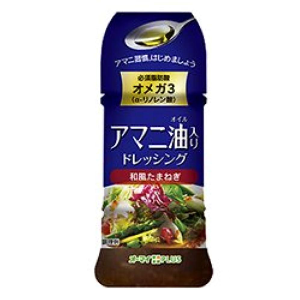 まっすぐ留まるブラケットアマニ油ドレッシング 和風たまねぎ【5本セット】日本製粉