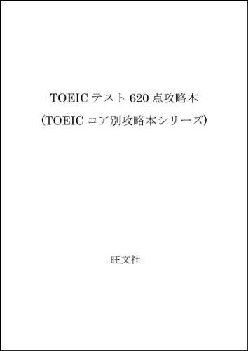TOEICテスト620点攻略本 (TOEICコア別攻略本シリーズ)の詳細を見る