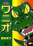 超番ワニオ (GOTTA COMICS)