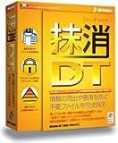 Data Eraser 抹消 DT