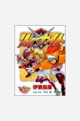 覇王大系リューナイト 3 (3) コミック