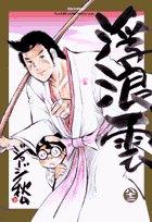 浮浪雲 82 (ビッグコミックス)