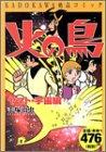 火の鳥 (Vol.03) (KADOKAWA絶品コミック)