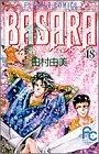Basara (18) (別コミフラワーコミックス)
