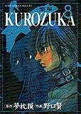 Kurozuka 8 (ジャンプコミックスデラックス)