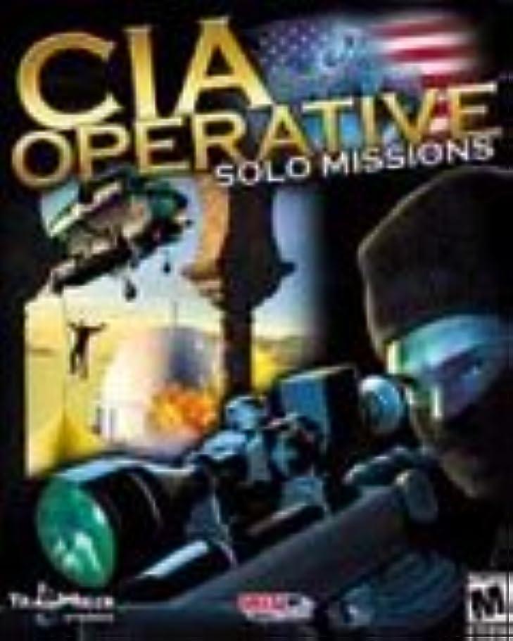 変色する復活させる幻想的CIA Operative