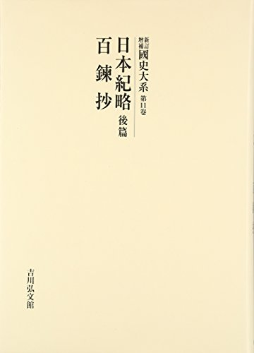 新訂増補 國史大系〈第11卷〉日本紀略(後篇)・百錬抄