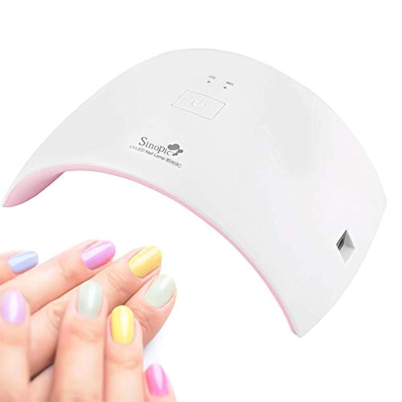 手錠チャネル気付くSinopic ネイル硬化用ライト 24W UVライトネイルドライヤー UV LEDライトマニキュア用 LED ネイルドライヤー タイマー機能 自動センサー機能 レジンにも便利