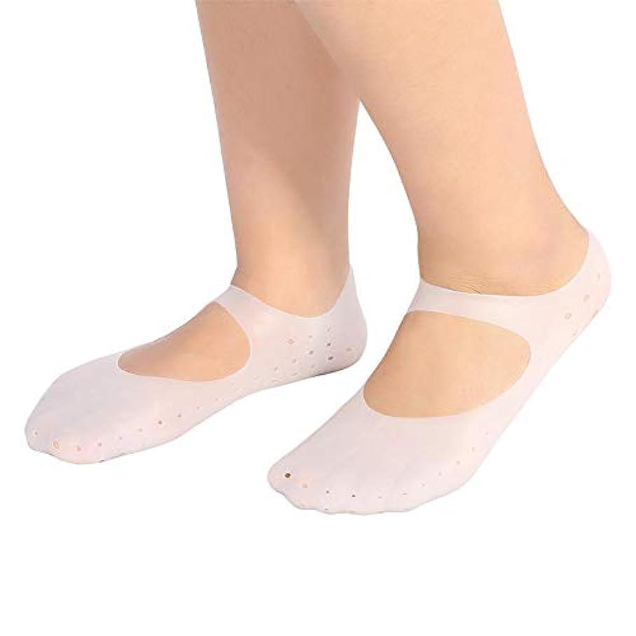 文庫本頼む不確実シリコンソックス、ひび割れの足からの保護、足の保護靴下 (S-白)