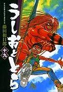 うしおととら文庫版 全19巻 (藤田和日郎)