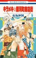 キラメキ☆銀河町商店街 第5巻 (花とゆめCOMICS)の詳細を見る